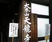 京都旅行その2<br />  ・嵐山編